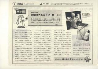 20120804Risa.jpg