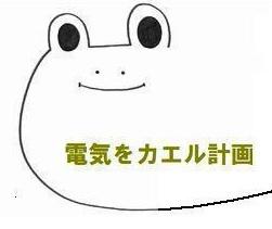 カエル計画のかえる.jpg